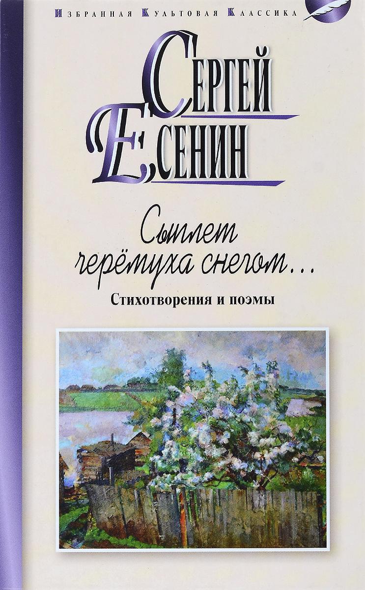 Сергей Есенин Сыплет черемуха снегом...