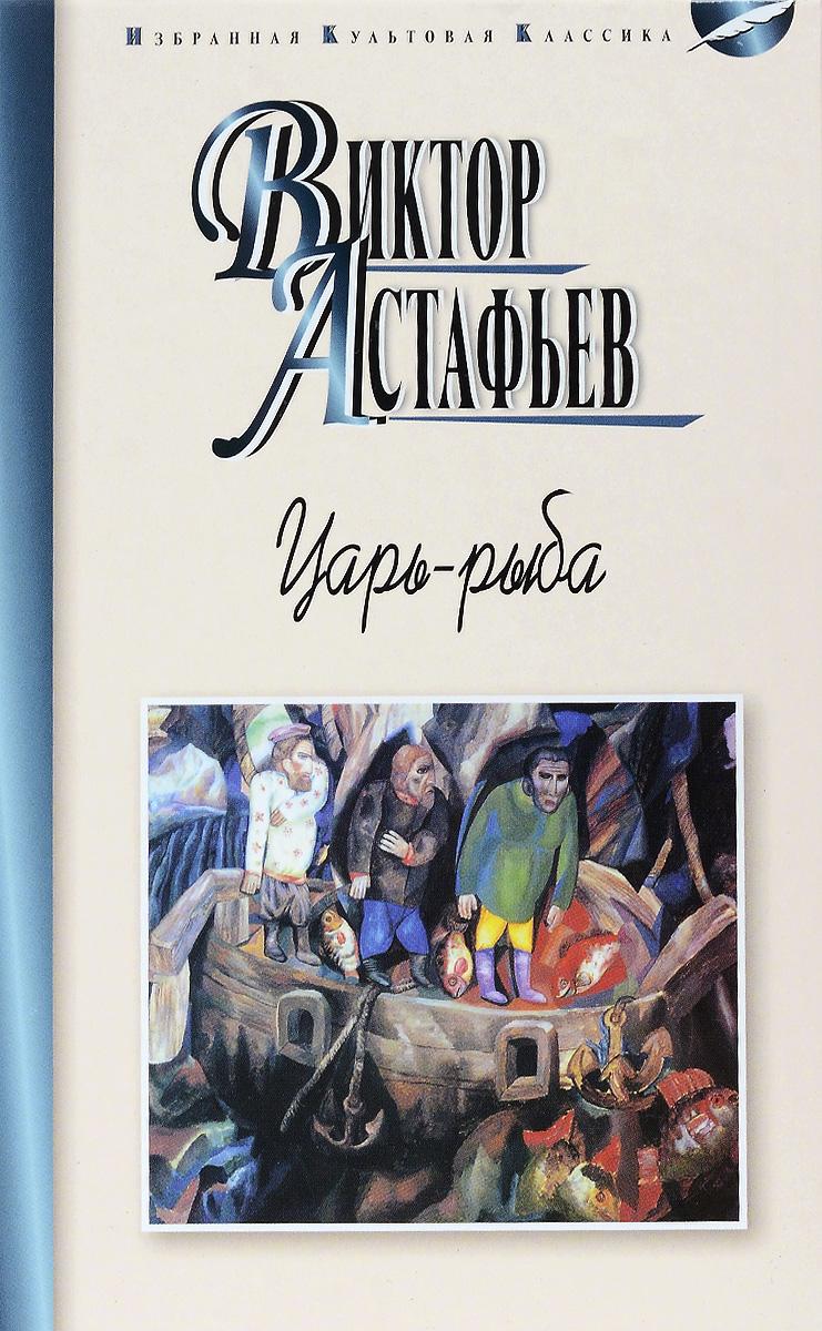 Виктор Астафьев Царь-рыба олег ольхов рыба морепродукты на вашем столе