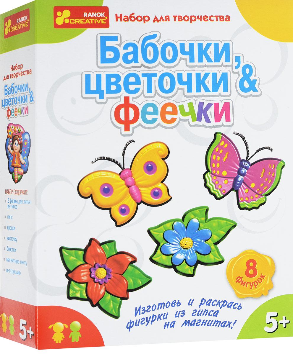 Ranok Набор для творчества Бабочки цветочки феечки на магнитах набор для фокусов ranok исчезающий узел