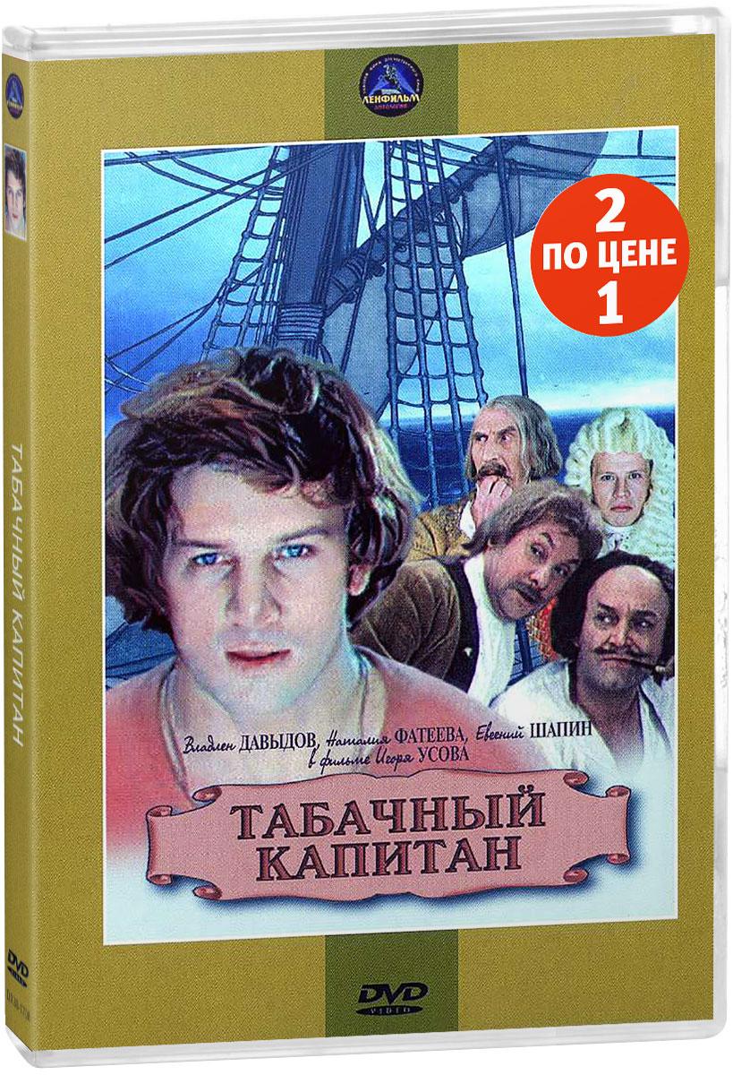 Киноистория: Табачный капитан / Царевич Алексей. 1-2 серии (2 DVD)