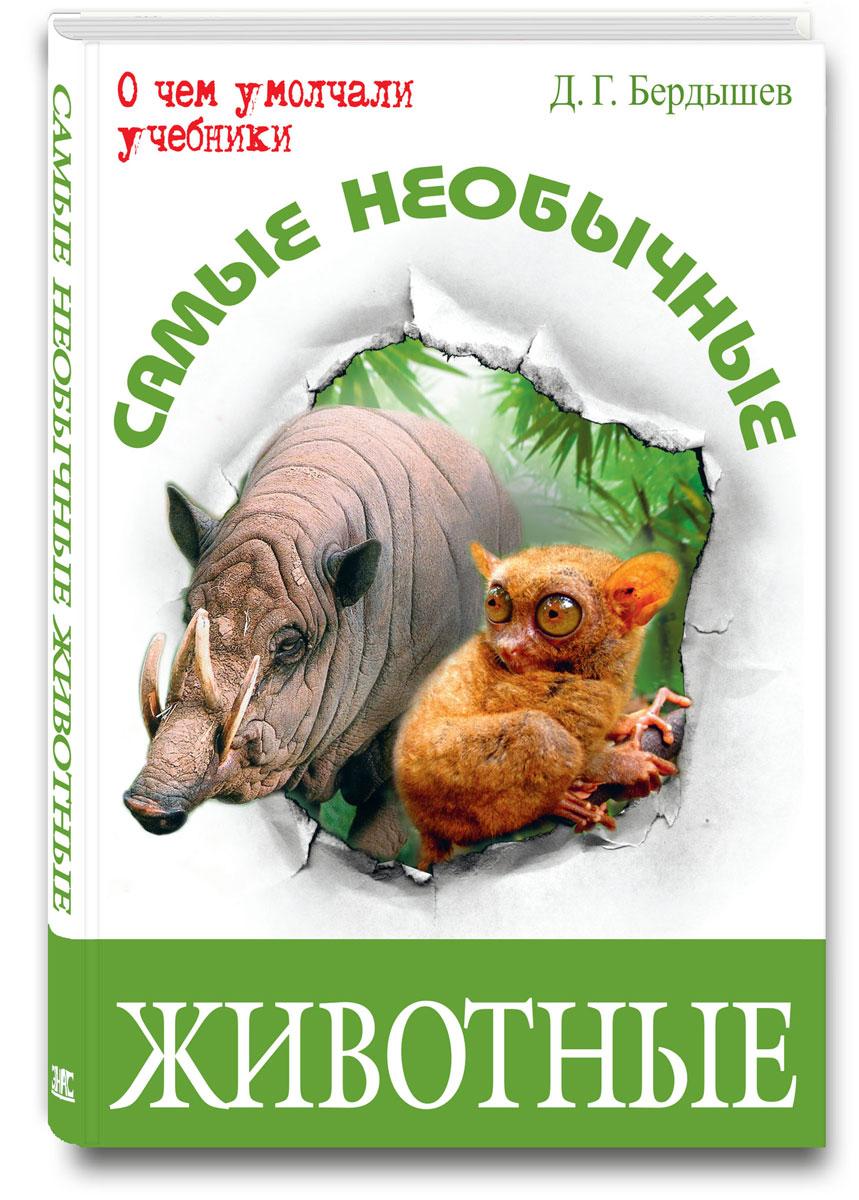 Д. Г. Бердышев Самые необычные животные книги энас книга самые необычные животные