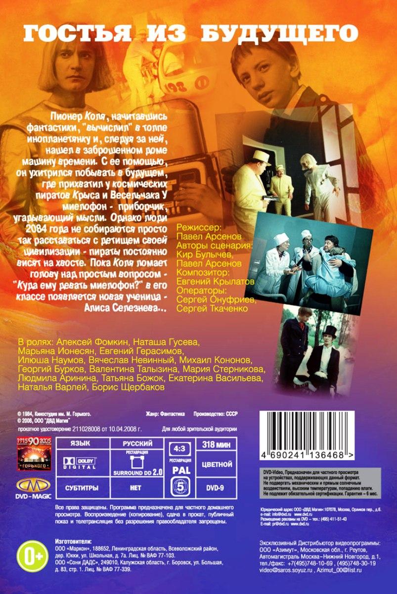 Гостья из будущего.  01-05 серии (2 DVD) Киностудия Им. М. Горького