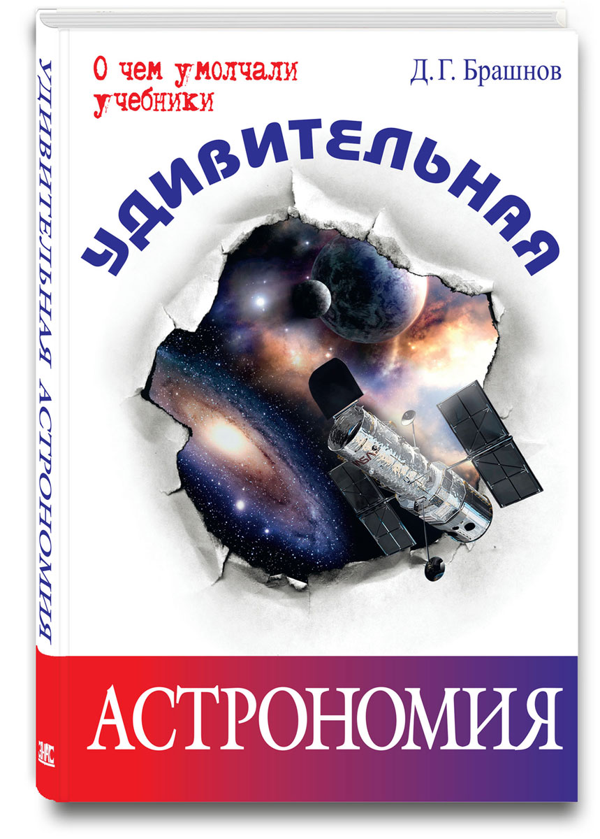 Удивительная астрономия. Д. Г. Брашнов