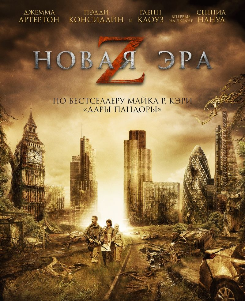 Новая эра Z (Blu-ray) война миров z blu ray 3d