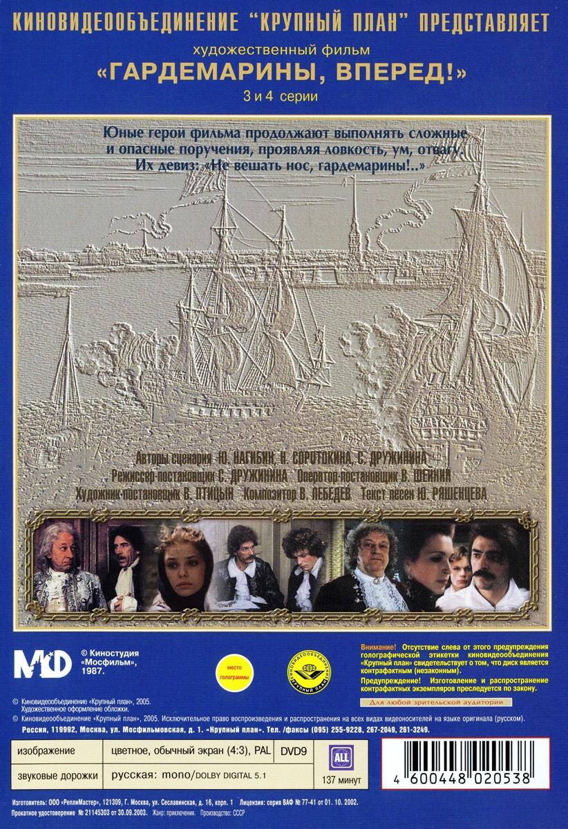 Сериальный хит:  Гардемарины, вперёд! 1-4 серии (2 DVD) Крупный План