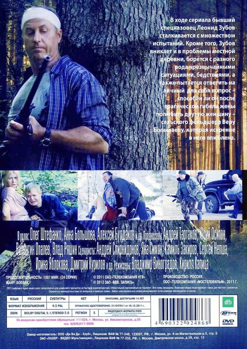 Сериальный хит:  Лесник.  1-48 серии (2 DVD) ВВВ. Запись
