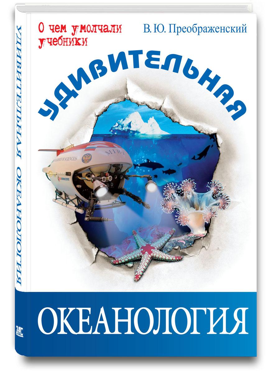 В. Ю. Преображенский Удивительная океанология ISBN: 978-5-91921-199-0, 978-5-4216-0005-3 климова м в удивительная риторика isbn 978 5 91921 333 8