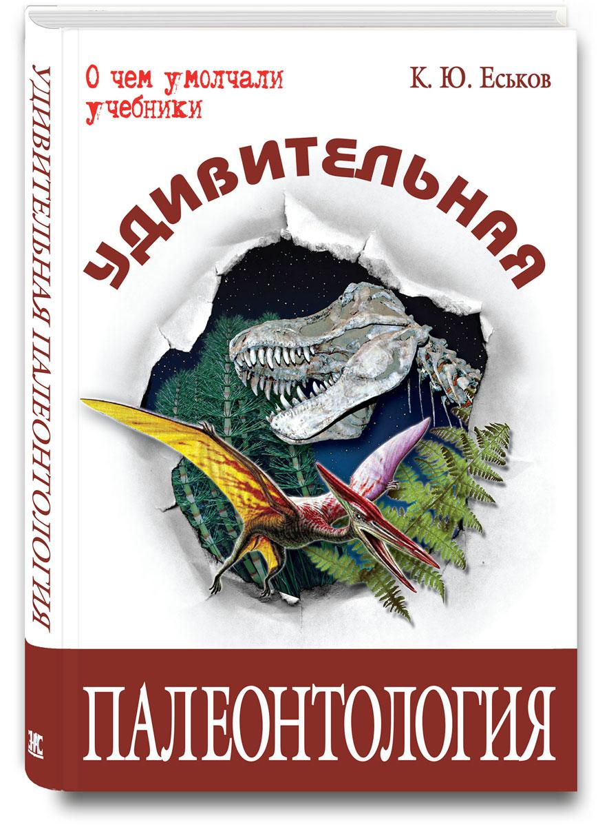 К. Ю. Еськов Удивительная палеонтология история всего 14 миллиардов лет космической эволюции