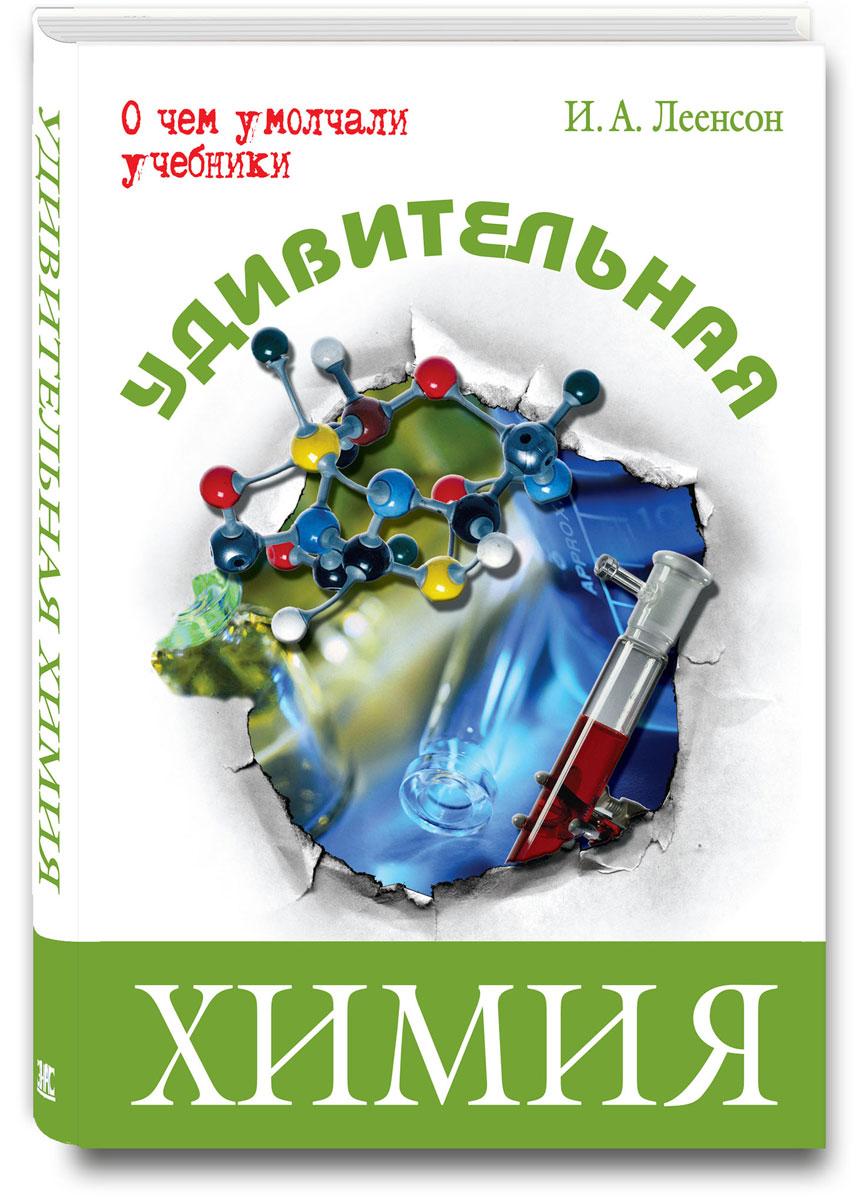 И. А. Леенсон Удивительная химия ISBN: 978-5-91921-193-8 климова м в удивительная риторика isbn 978 5 91921 333 8