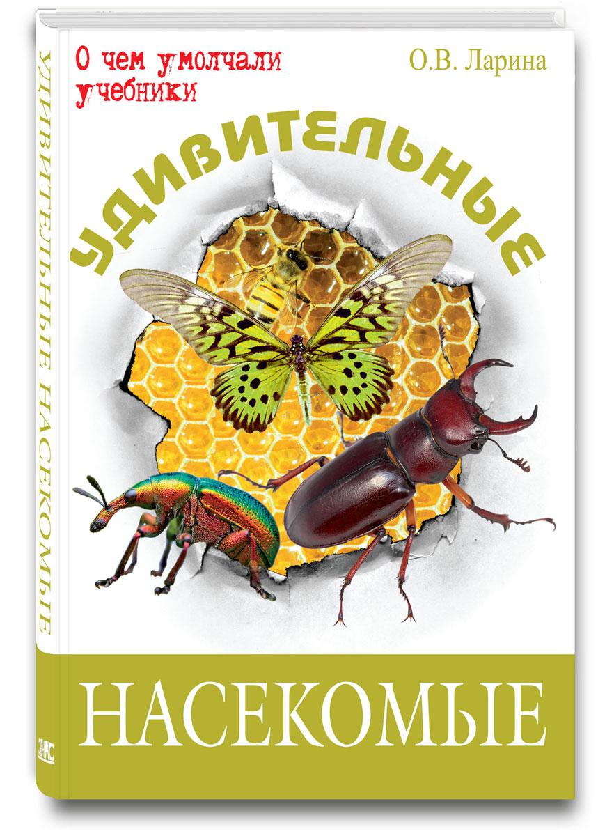 Удивительные насекомые, Ларина Оксана Владимировна