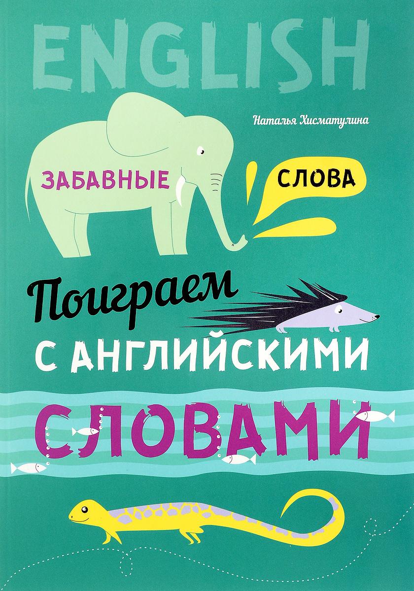 9785992511680 - Наталья Хисматулина: Поиграем с английскими словами. Забавные слова - Livre