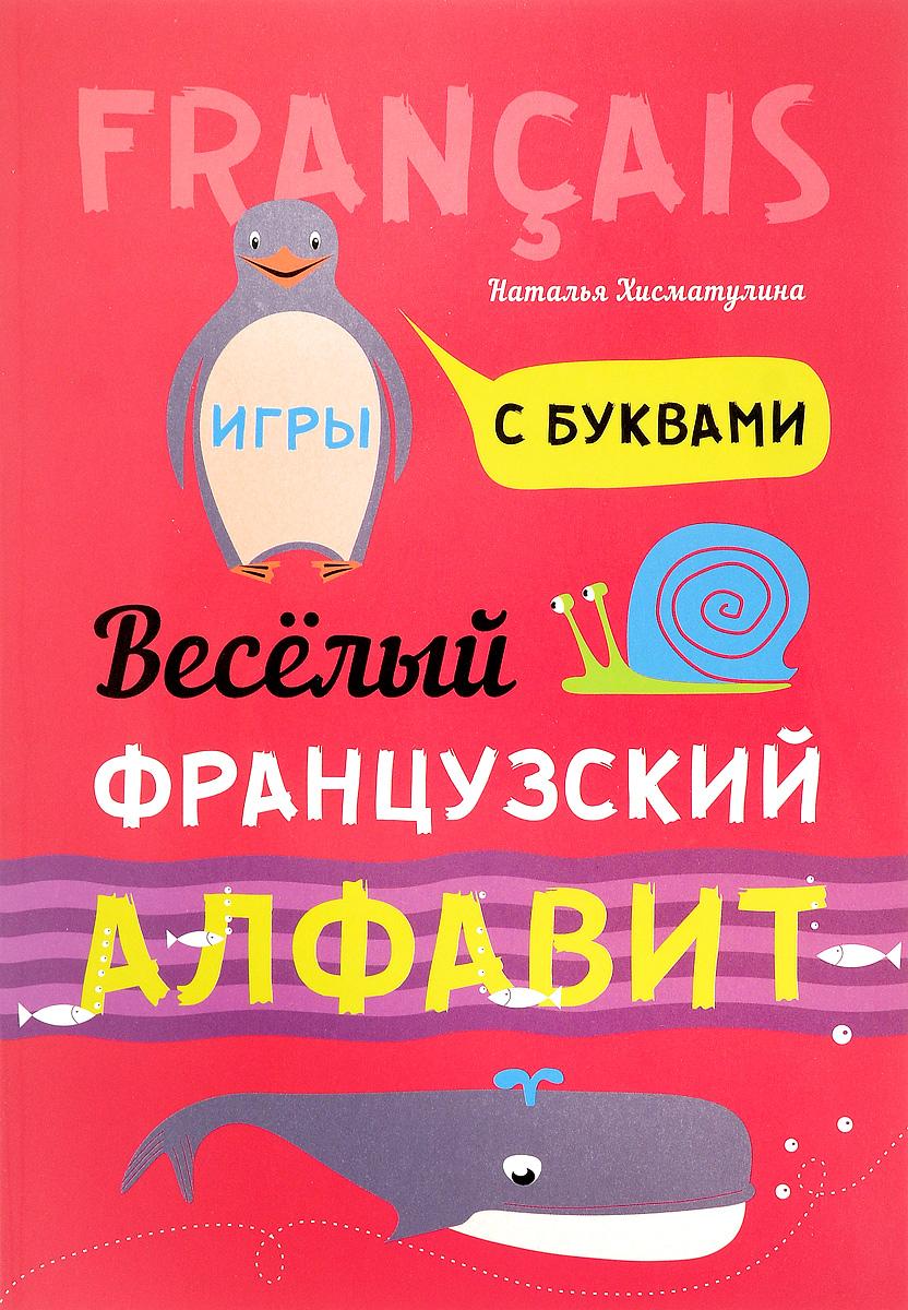 9785992511758 - Наталья Хисматулина: Веселый французский алфавит. Игры с буквами - Livre