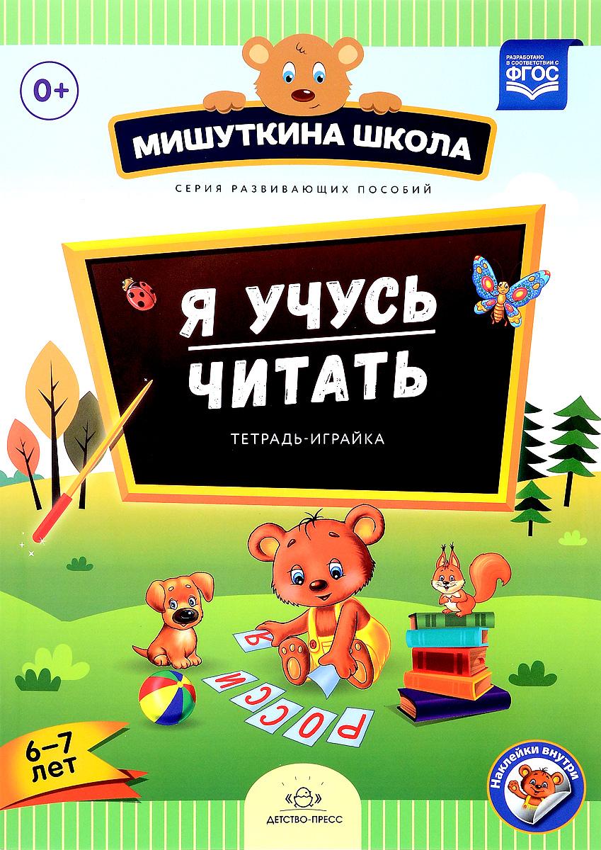 Н. В. Нищева Я учусь читать. Тетрадь-играйка. 6-7 лет (+ наклейки) цена 2017