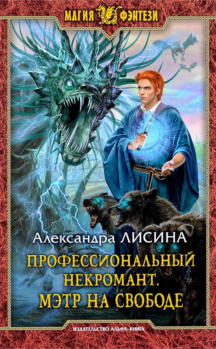 ЛИСИНА АЛЕКСАНДРА НЕКРОМАНТ КНИГИ СКАЧАТЬ БЕСПЛАТНО