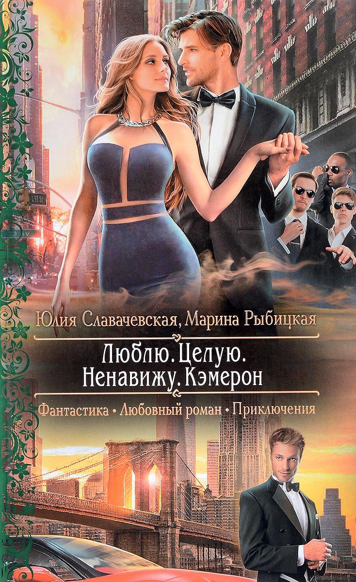 Юлия Славачевская, Марина Рыбицкая Люблю. Целую. Ненавижу. Кэмерон