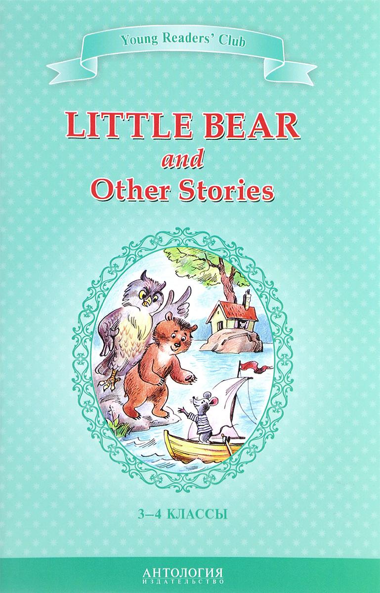 Эльза Хольмлунд Минарик,А. Лобель Little Bear and Other Stories / Маленький медвежонок и другие рассказы. 3-4 классы. Книга для чтения на английском языке little bear and other stories