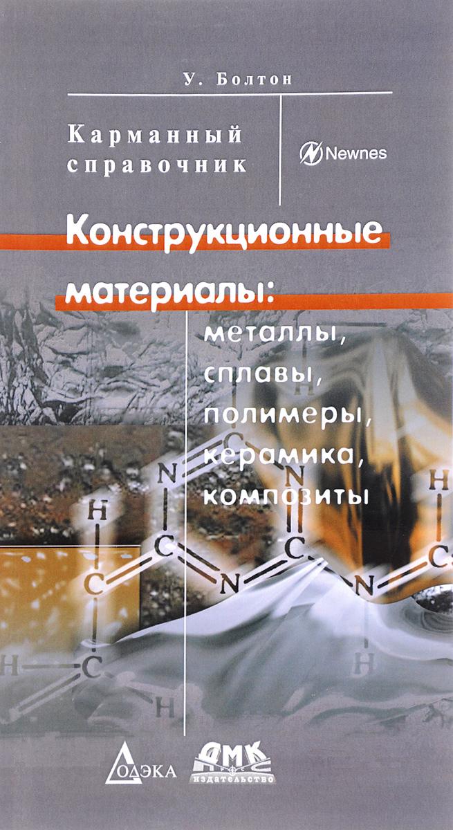 У. Болтон Конструкционные материалы. Металлы, сплавы, полимеры, керамика, композиты