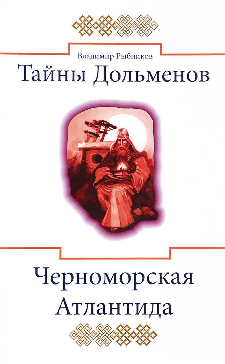 Тайны дольменов. Черноморская Атлантида. Владимир Рыбников