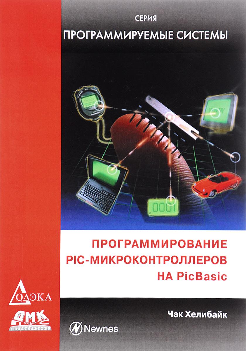 Чак Хелибайк Программирование PIC-микроконтроллеров на PicBasic хелибайк ч программирование pic микроконтроллеров на picbasic