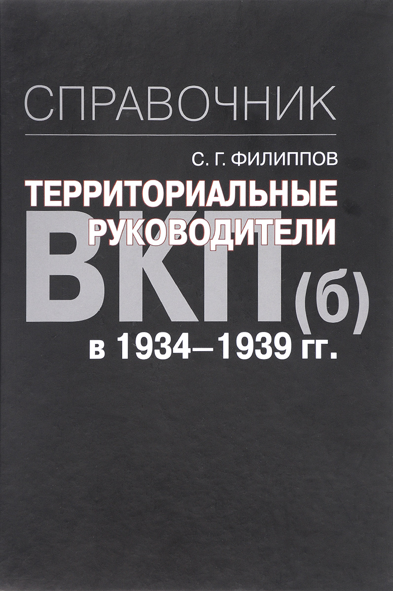 С. Г. Филиппов Территориальные руководители ВКП(б) в 1934-1939 годах. Справочник big building blocks castle pirate arms armor war cannon model accessories bricks compatible with duplo set figure toy child gift