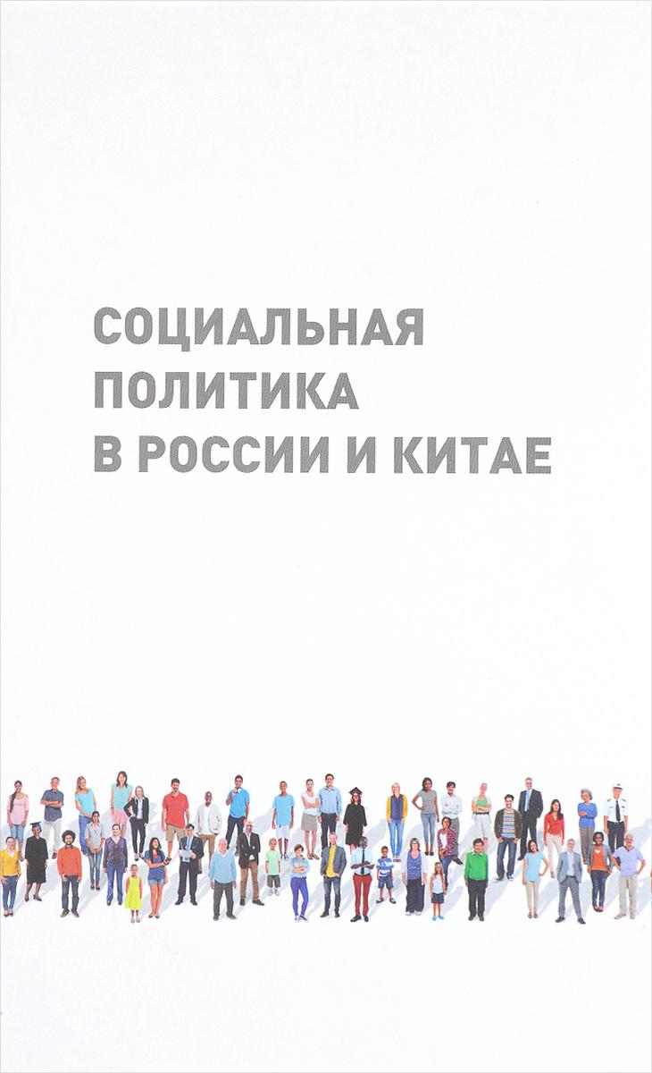 Социальная политика в России и Китае. Монография