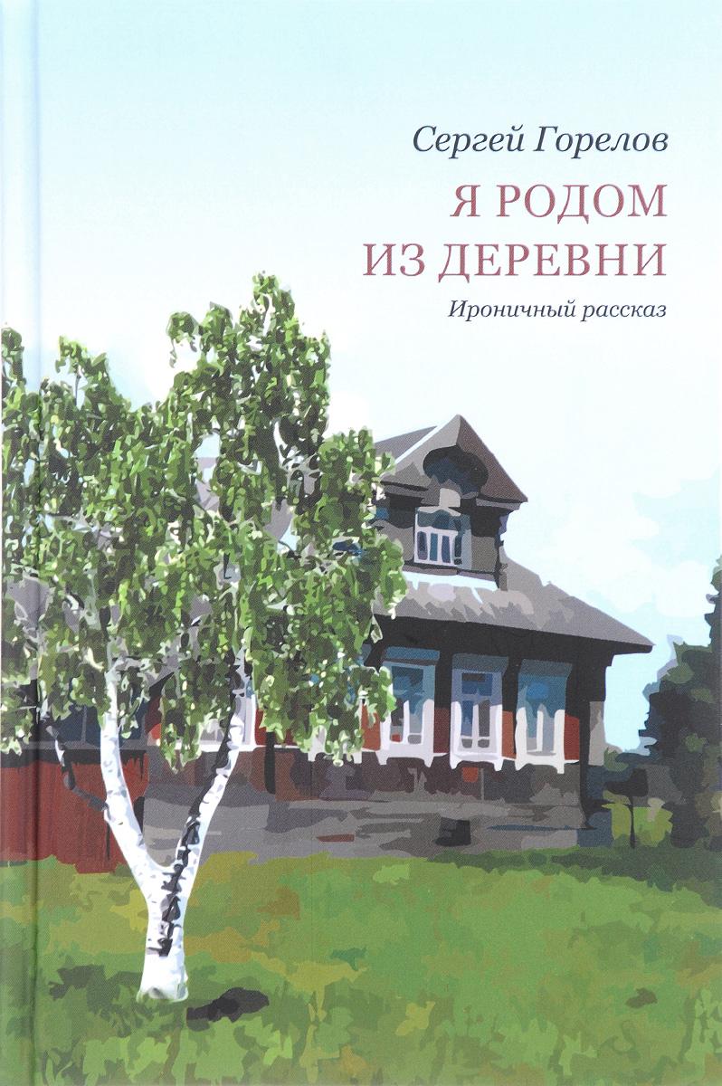 Сергей Горелов Я родом из деревни скачать песню я куплю тебе новую жизнь без регистрации и смс