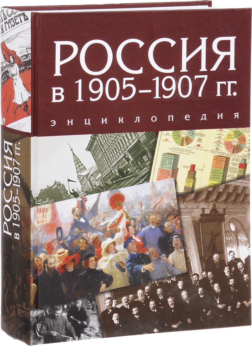 цена Россия в 1905-1907 гг. Энциклопедия