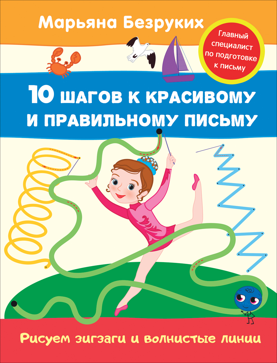 Марьяна Безруких Рисуем зигзаги и волнистые линии набор весело рисуем