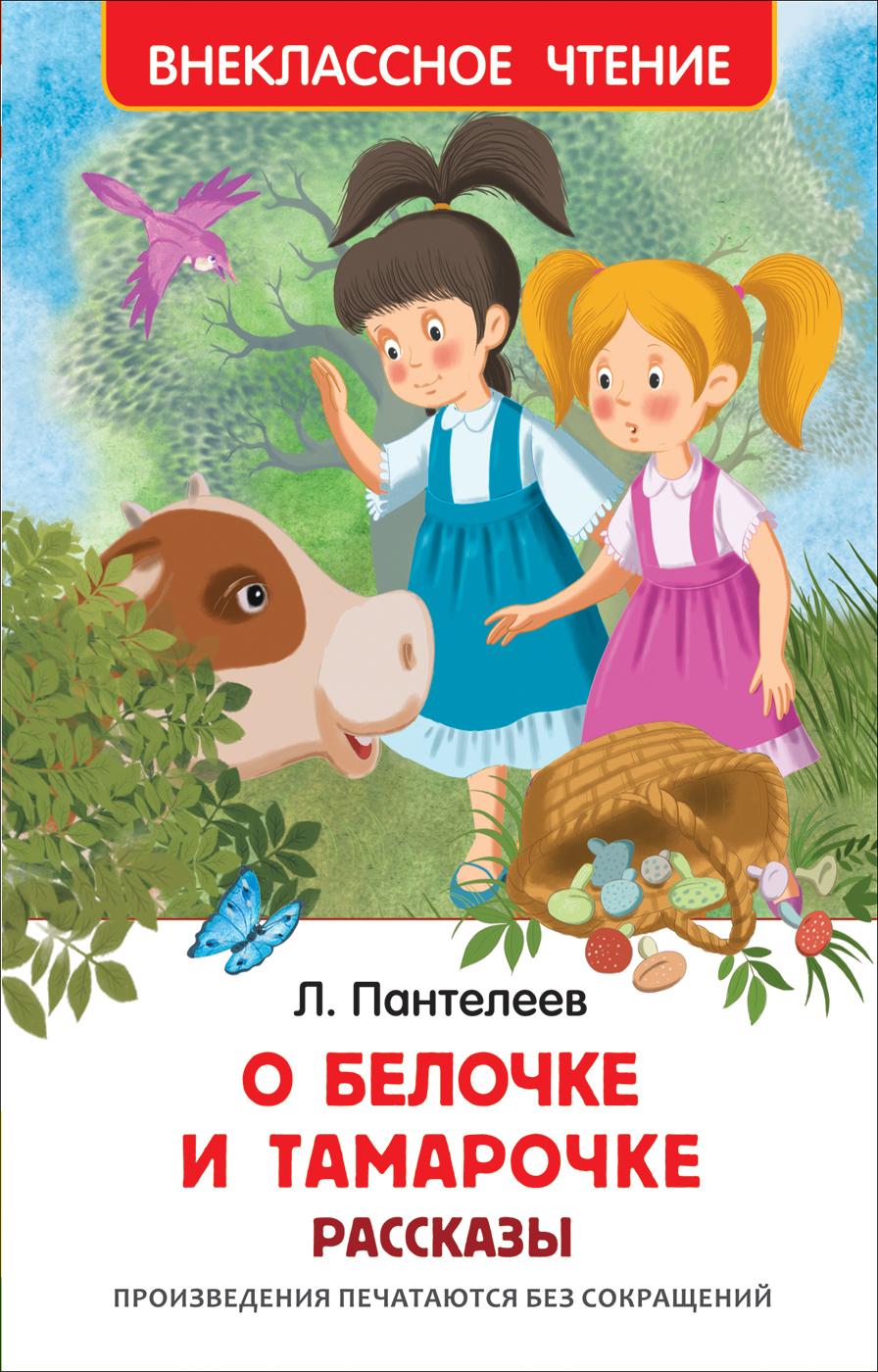 Л. Пантелеев О Белочке и Тамарочке интернет магазин одежда для панков