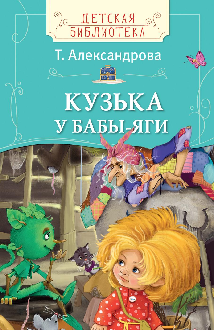 Т. Александрова Кузька у Бабы-яги эксмо сказки бабы яги