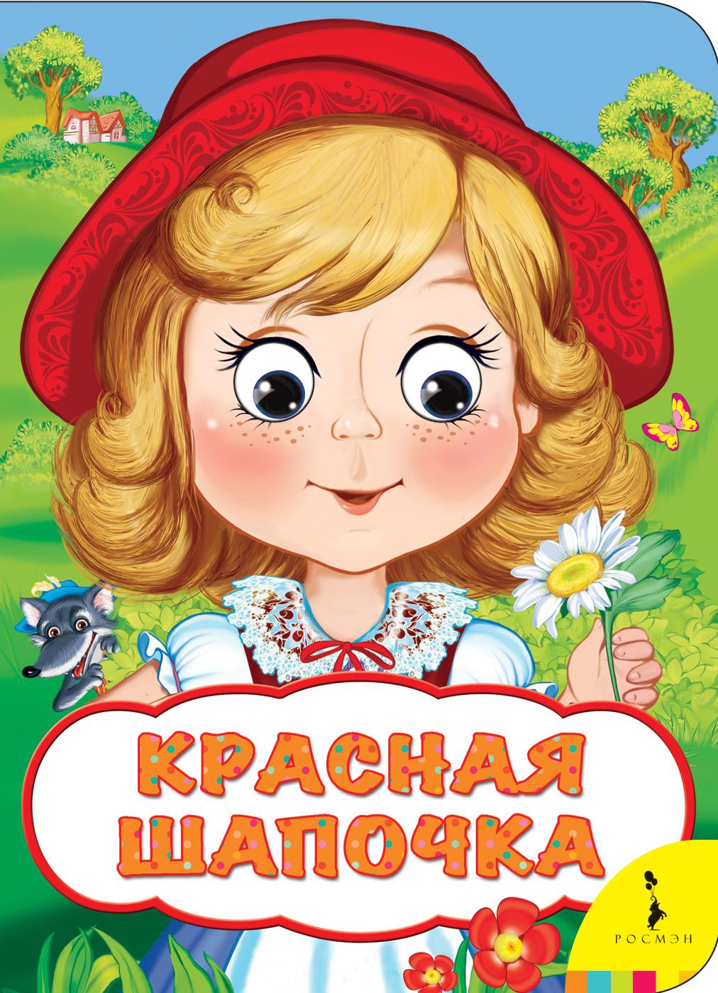 Шарль Перро Красная шапочка