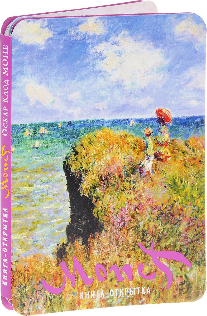 Оскар Клод Моне. Книга-открытка акустика на скутер по почте наложенным платежом