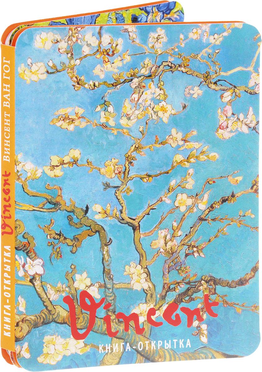 Винсент Ван Гог. Книга-открытка акустика на скутер по почте наложенным платежом