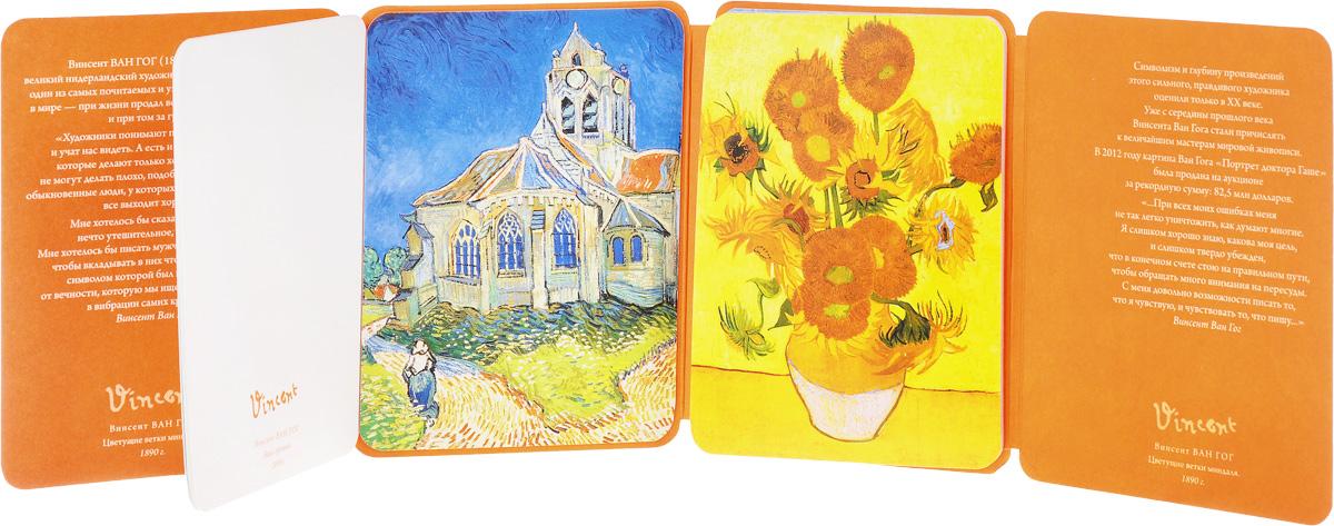 Книга открытка винсент ван гог, скрапбукинг