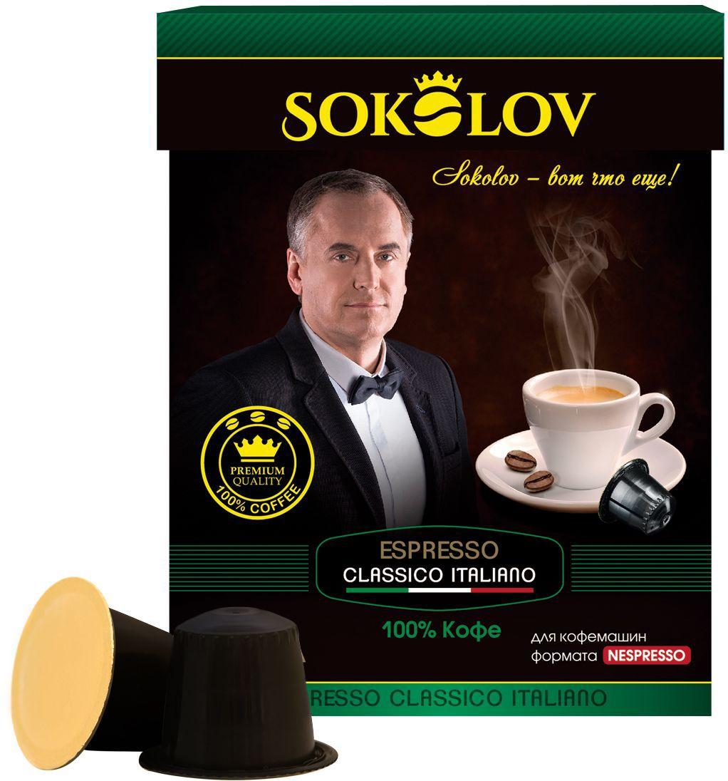 Sokolov эспрессо классико итальяно кофе в капсулах, 10 шт кофе sokolov кофе в капсулах sokolov эспрессо лунго 10 шт