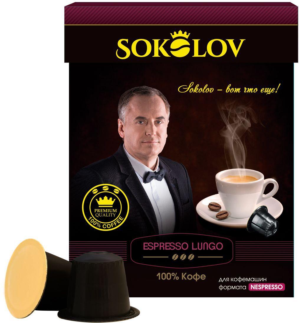 Sokolov эспрессо лунго кофе в капсулах, 10 штPF0055Espresso Lungo - это композиция благородных сортов кофе Арабика и Робуста, происходящих из отборных плантаций Бразилии и Колумбии. Сочетание этих сортов, а также темная степень обжарки создают неповторимый букет фруктовых и древесных ароматов. С выразительным вкусом и ароматом композиция для превосходного утреннего эспрессо. Интенсивность обжарки 4. Кофе предназначен для заваривания в электрических кофемашинах капсульного типа.
