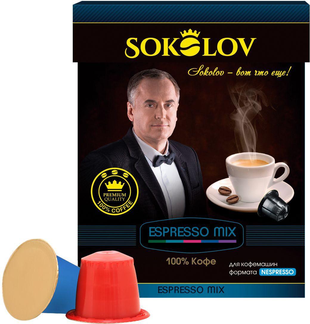 Sokolov эспрессо микс кофе в капсулах, 10 шт кофе sokolov кофе в капсулах sokolov эспрессо лунго 10 шт