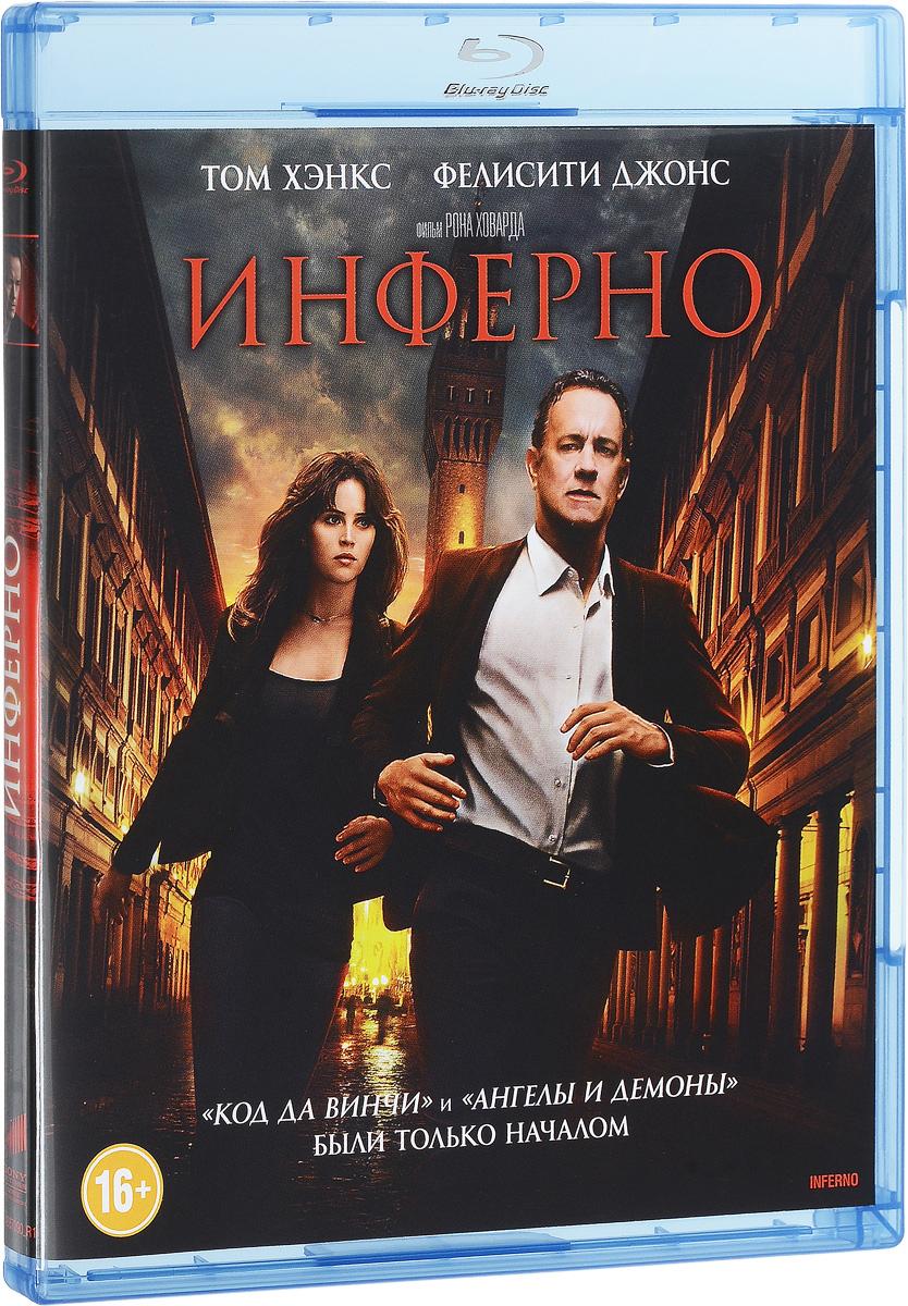 Инферно (Blu-ray) sony licensee