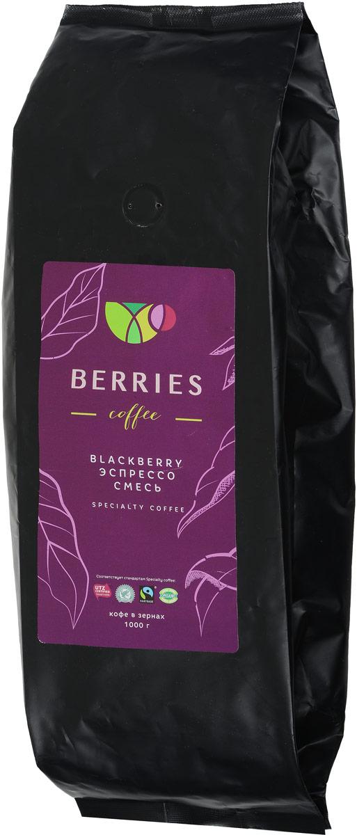Berries Coffee Blackberry эспрессо смесь кофе в зернах, 1 кгЦБ115640Насыщенный и карамельный вкус, с оттенками чернослива и слегка уловимыми табачными нотками. Идеально подходит для заваривания как в эспрессо, так и автоматической машине.Доставляется кофе самого свежего урожая и обжаривается на собственном производстве.Приятного вам кофепития.