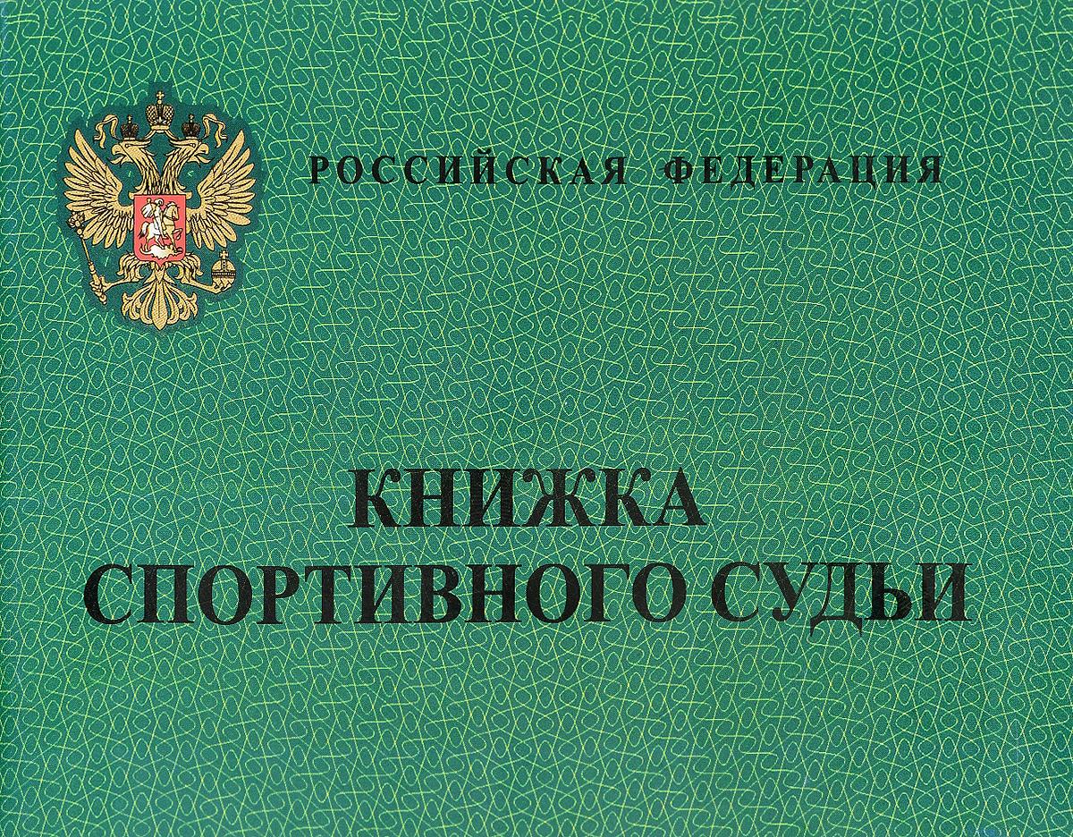 Книжка спортивного судьи
