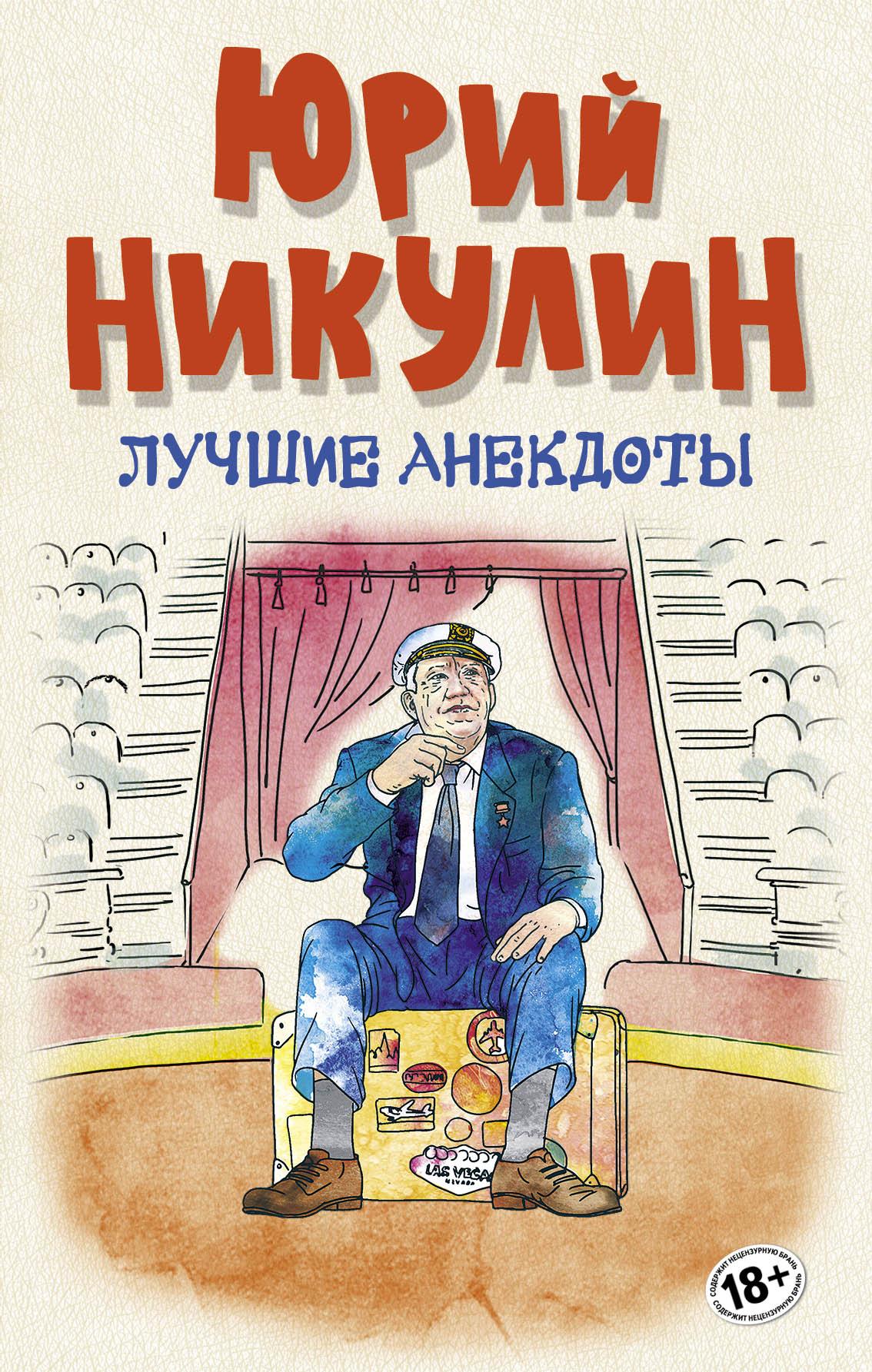 Лучшие анекдоты. Ю.В. Никулин