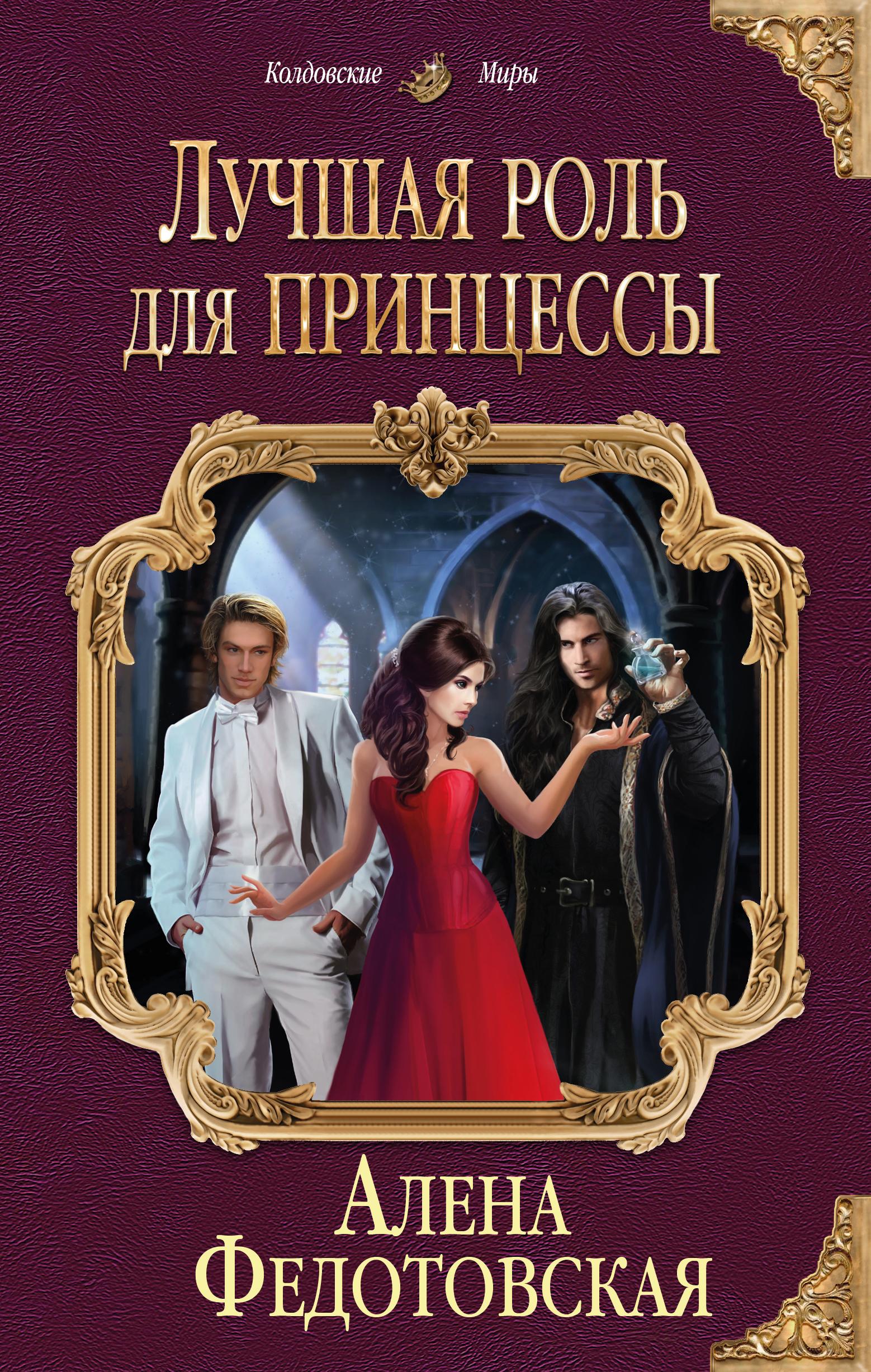 9785699952304 - Лучшая роль для принцессы - Книга