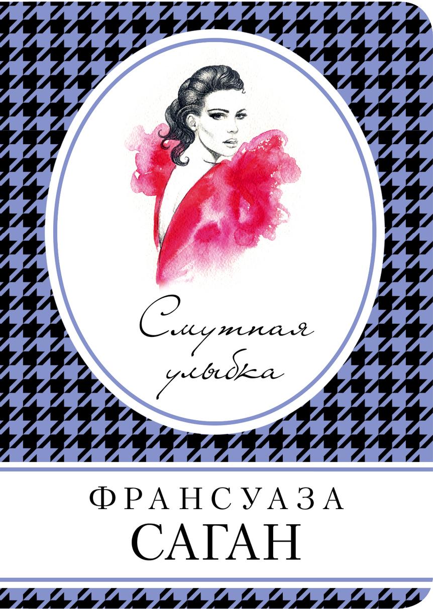 Франсуаза Саган Смутная улыбка франсуаза фридман книги
