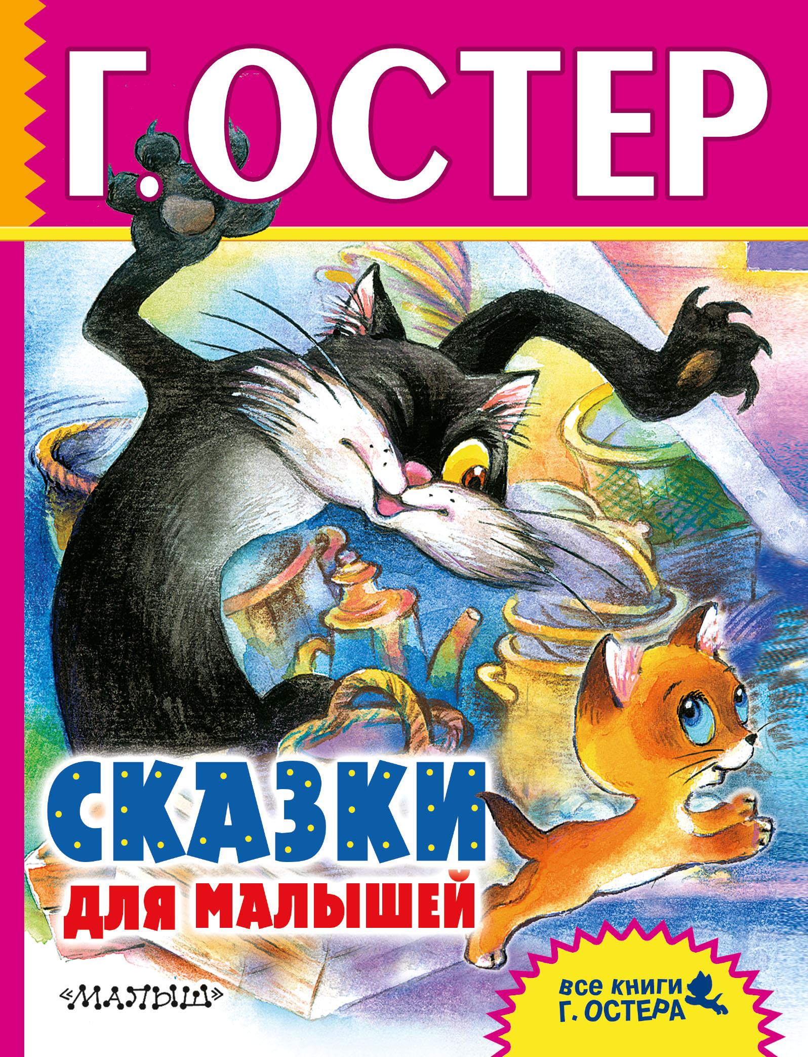 Г. Остер Сказки для малышей