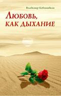 Книга Любовь, как дыхание. В. Кевхишвили