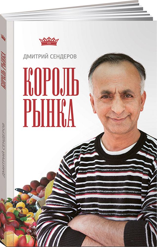Король рынка. Самая правильная книга о продажах. Дмитрий Сендеров