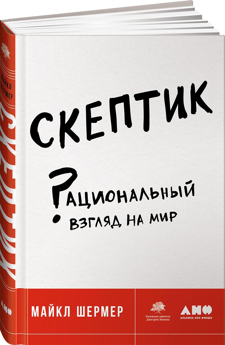 Zakazat.ru Скептик. Рациональный взгляд на мир. Майкл Шермер