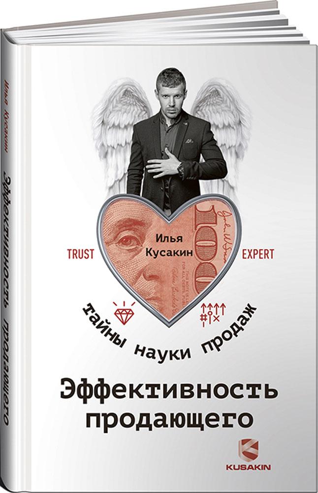 Илья Кусакин Эффективность продающего илья кусакин 0 главный навык менеджера по продажам как быть убедительным в любой ситуации