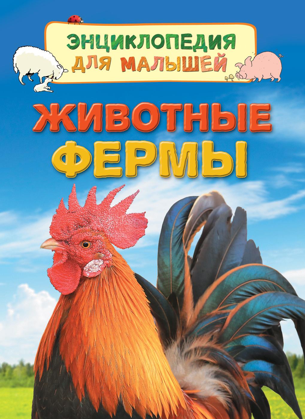 Дэйнес К. Животные фермы ISBN: 978-5-353-08018-3