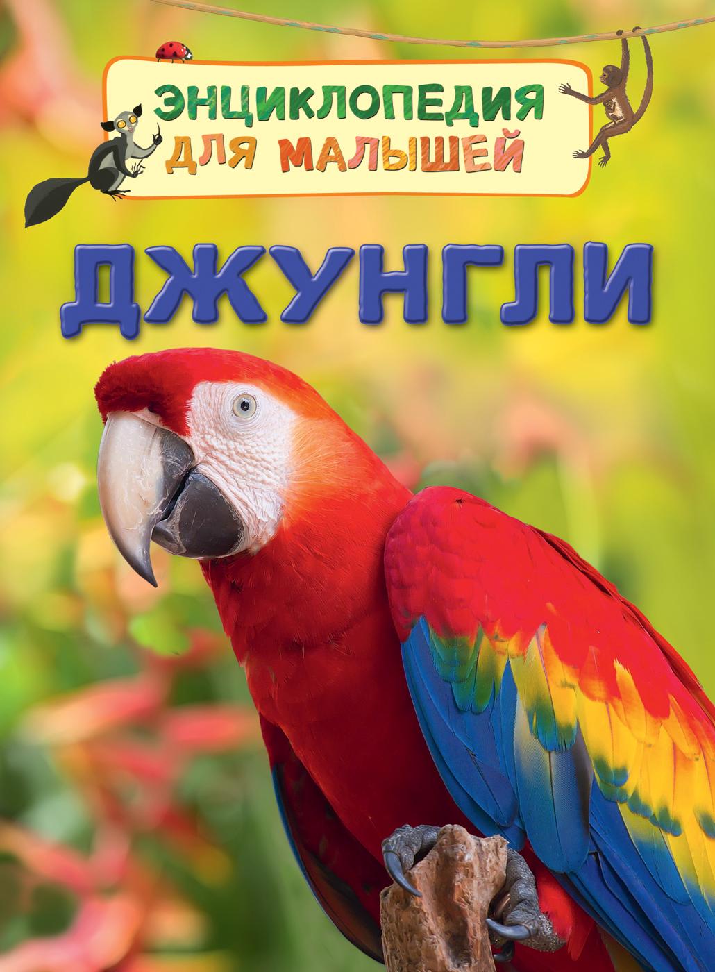 Беккет-Боумэн Л. Джунгли